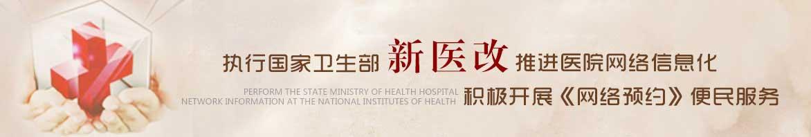 北京军颐中医医院网络预约